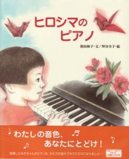 絵本『ヒロシマのピアノ』(文研出版)