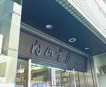 街の想い出(24) 神田・御茶ノ水界隈その7 内山書店