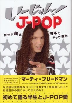 マーティ・フリードマン 『いいじゃん! J-POP だから僕は日本にやって来た』(日経BP社)