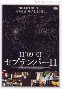 DVD「セプテンバー11」