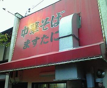 京のラーメン店(3) 「ますたに」