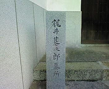 常國寺にある梶井基次郎墓所碑