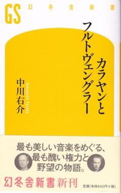 中川右介 『カラヤンとフルトヴェングラー』(幻冬舎新書)