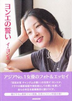 イ・ヨンエ 『ヨンエの誓い』(NHK出版)