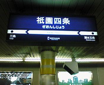 祇園四条駅