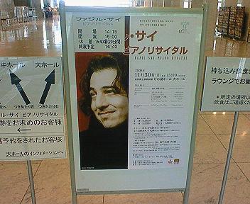 びわ湖ホール「ファジル・サイ ピアノリサイタル」2008