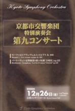 広上淳一指揮京都市交響楽団 第九2008