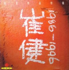 崔健(ツイ・ジェン) 「崔健 1986-1996」