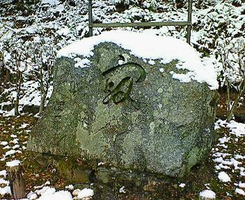 谷崎潤一郎の墓