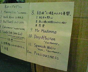 塩谷哲 ピアノ・ソロ・コンサート 2009 in KYOTO