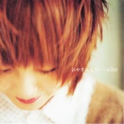 aiko シングル「おやすみなさい」