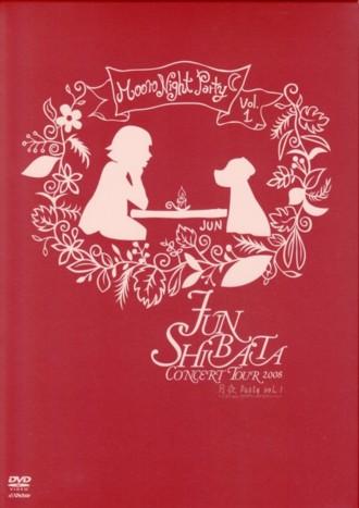 柴田淳 DVD「JUN SHIBATA CONCERT TOUR2008 月夜PARTY vol.1 ~しばじゅん、アイスクリームからサニーへ~」