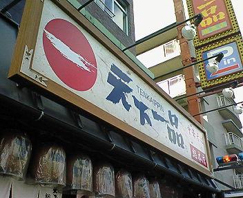 京のラーメン店 「天下一品」北白川総本店