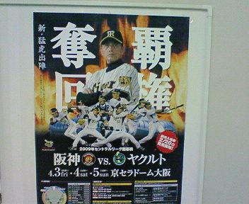 阪神対ヤクルト開幕戦ポスター