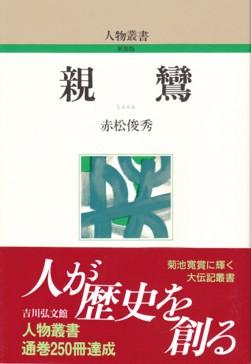 吉川弘文館人物叢書『親鸞』