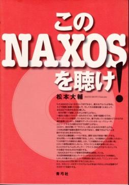 松本大輔 『このNAXOSを聴け!』(青弓社)