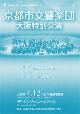 京都市交響楽団大阪特別公演2009