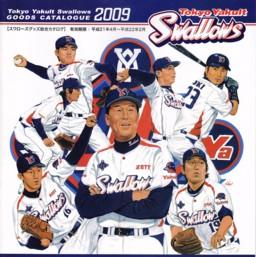 スワローズグッズ総合カタログ2009