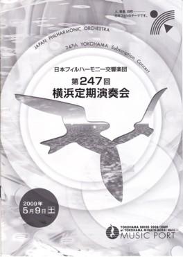 日本フィルハーモニー交響楽団第247回横浜定期演奏会