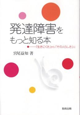 宮尾益知著『発達障害をもっと知る本』(教育出版)