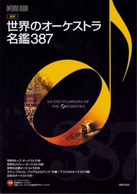 「最新・世界のオーケストラ名鑑387」(音楽之友社)