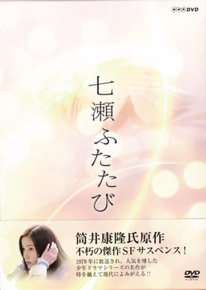 DVDBOX「七瀬ふたたび」
