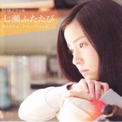 NHKドラマ8「七瀬ふたたび」オリジナル・サウンドトラック