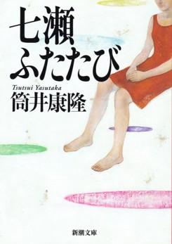 筒井康隆 『七瀬ふたたび』(新潮文庫)
