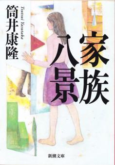 筒井康隆 『家族八景』(新潮文庫)
