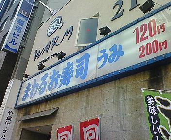 街の想い出(26) まわるお寿司 うみ