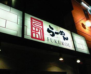 京のラーメン店 らーめん「梟」