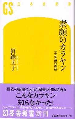 眞鍋圭子 『素顔のカラヤン』(幻冬舎新書)