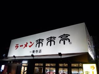 京のラーメン店来来亭一乗寺店