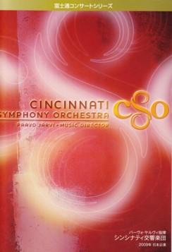 パーヴォ・ヤルヴィ指揮シンシナティ交響楽団来日演奏会2009公演パンフレット