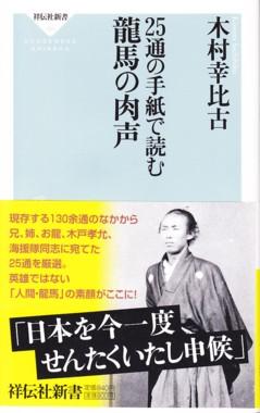 『25通の手紙で読む龍馬の肉声』(祥伝社新書)