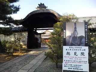 大徳寺塔頭・総見院