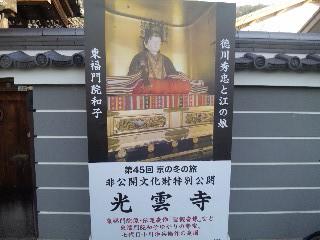 光雲寺特別公開を示す看板