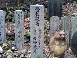 狸谷山不動院その6 <br />  阪神タイガース1985<br />  年優勝記念碑と小林繁百日詣での碑