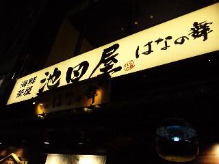 「池田屋はなの舞」で軍鶏鍋を食べました