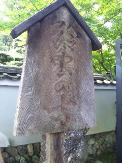 鈴虫の寺の看板