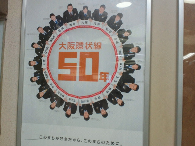大阪環状線50<br />  年