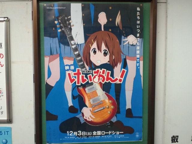 えいでん!けいおん!映画「けいおん!」ポスター