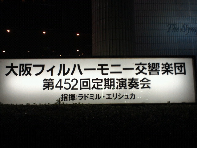 ラドミル・エリシュカ指揮大阪フィルハーモニー交響楽団第452<br />  回定期演奏会