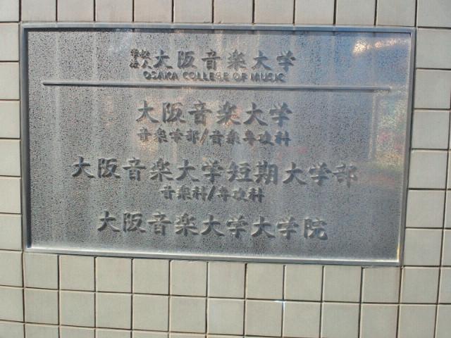 大阪音楽大学学校名プレート