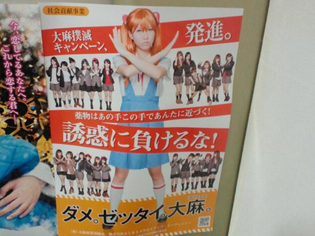 大麻撲滅キャンペーン大阪