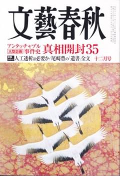 「文藝春秋」2011年12月号 尾崎豊の「遺書」全文