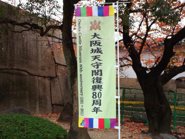 大阪城天守閣復興80<br />  周年の幟
