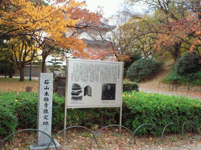 石山本願寺跡推定地と紅葉