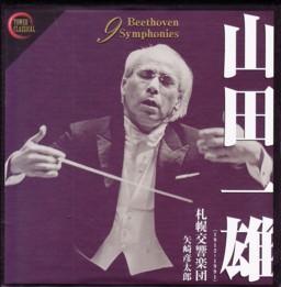 山田一雄指揮札幌交響楽団 「ベートーヴェン交響曲全集」