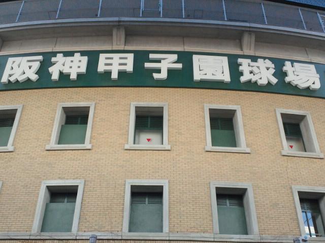 阪神甲子園球場の表示1